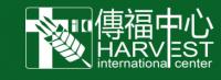 Harvesters Gospel Center