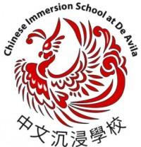 Chinese Immersion School at DeAvila Parent Teacher Association